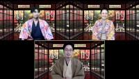 リモート生配信の落語ミュージカル『劇的茶屋』