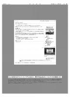 朝日新聞朝刊に掲載されたWikipediaスクリーンショット