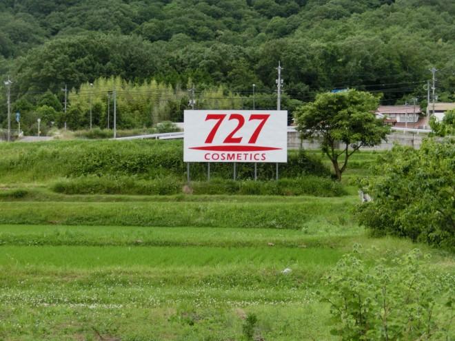 全国の新幹線の車窓から見られる野立て看板