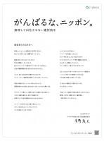 サイボウズ「がんばるな、ニッポン。」新聞広告