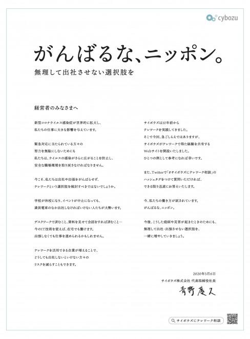 3月、日本経済新聞に掲載され話題となった