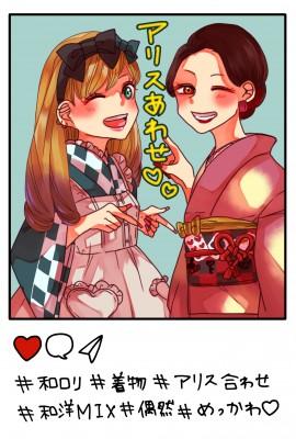『着物ちゃんとロリータちゃん』(C)岡野く仔