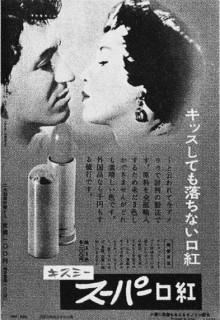 『キスミ— スーパー口紅』の広告