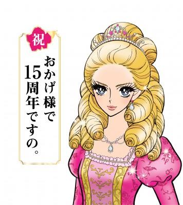 ヒロインメイクのキャラクター、エリザベート・姫子(画像提供:株式会社伊勢半)