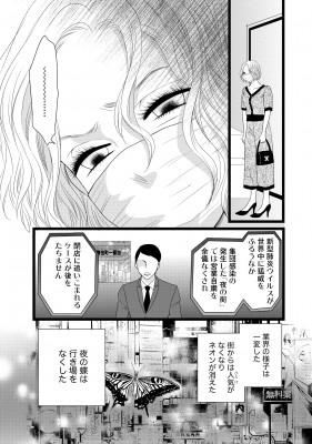 新作『胡蝶伝説〜居場所をなくした蝶々たち〜』(C)池田ユキオ/ぶんか社