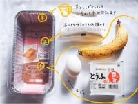 「どうしても洗い物がしたく無い限界OLの豆腐バナナケーキ」『#おえかきレシピ』(@__mo_chi)より