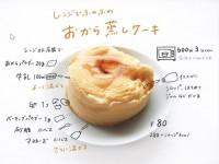 「レンジでふわふわ!おから蒸しケーキ」『#おえかきレシピ』(@__mo_chi)より
