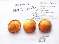 「洗い物ほぼ0 HMコーンパン」『#おえかきレシピ』(@__mo_chi)より