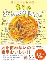 書籍『見たまんま作れる! もちのおえかきレシピ』(マガジンハウス)