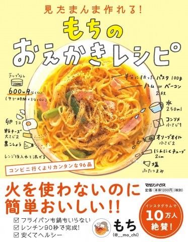 『見たまんま作れる! もちのおえかきレシピ』(マガジンハウス)