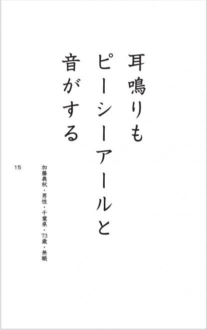 第20回『シルバー川柳』入選作