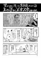 『末期ガンでも元気です 38歳エロ漫画家、大腸がんになる』2話