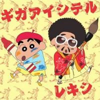 主題歌「キ?カ?アイシテル」クレヨンしんちゃん盤