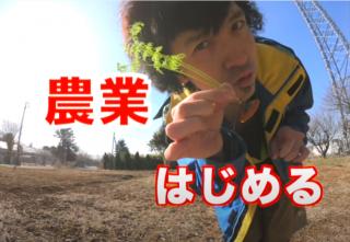 現在は地元・富山で農家をしているパークマンサー