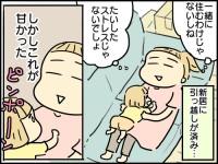 『フツウって、しんどい。〜母親らしさってなんですか?〜』より(「ママの求人」連載)