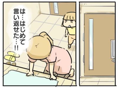 『フツウって、しんどい。〜母親らしさってなんですか?〜』より(C)龍たまこ
