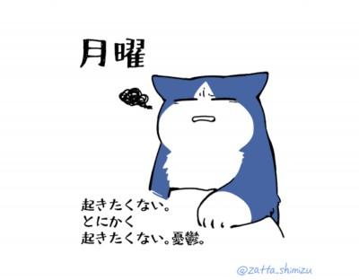 「猫の1週間」月曜の猫(清水めりぃ/@zatta_shimizu)