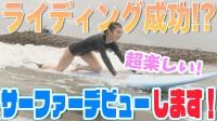 内田理央YouTube「だーりおCHANNEL」での様子