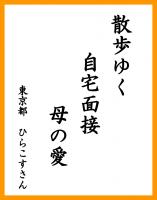 2021年卒 就活川柳・就活生編 優秀賞