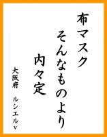 2021年卒 就活川柳・就活生編 最優秀賞