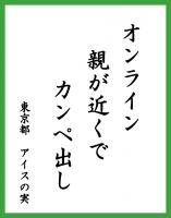 2021年卒 就活川柳・採用担当者編 最優秀賞