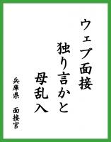 2021年卒 就活川柳・採用担当者編 優秀賞