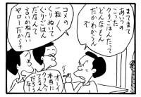連載漫画『かりあげクン』(植田まさし作/双葉社)単行本1巻