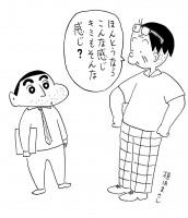 『クレヨンしんちゃん』30周年&『かりあげクン』40周年 トリビュート