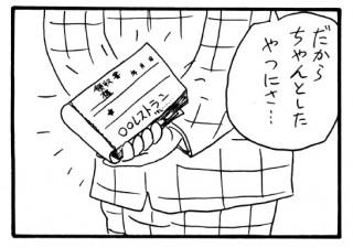 単行本1巻より(C)植田まさし/双葉社