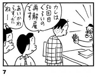単行本65巻(最新巻)より(C)植田まさし/双葉社