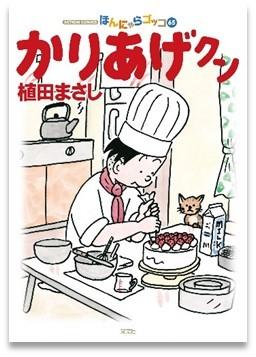 最新65巻表紙では40周年を祝うかのように、バースデーケーキを自ら作るかりあげクンの姿。(C)植田まさし/双葉社