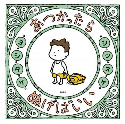 児童書『あつかったら ぬげばいい』(白泉社)