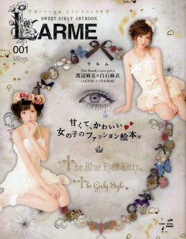 中郡暖菜氏が創刊したファッション誌『LARME』第1号、表紙は渡辺麻友、白石麻衣が飾った