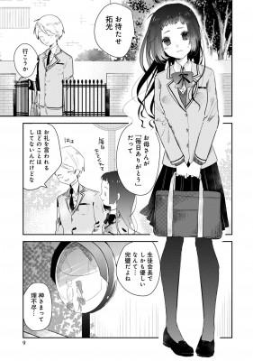 主人公の高校2年生、心。 (C)  Sayo Shigure / LINE