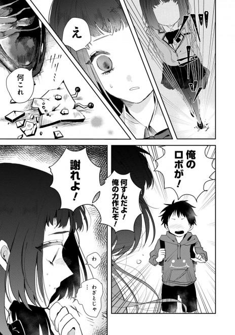アニメ メリー バッドエンド