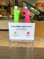 LUSH新宿店で試験的におかれている接客スタイルを選べるバンド