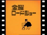 『金曜ロードショー』オープニングタイトル(1997年〜2009年) 画像提供/日本テレビ