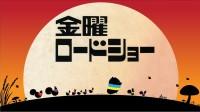 『金曜ロードショー』オープニングタイトル(2009年〜2012年) 画像提供/日本テレビ