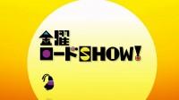 『金曜ロードSHOW!』オープニングタイトル(2012年〜2018年) 画像提供/日本テレビ