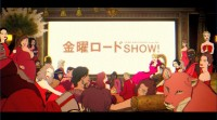 『金曜ロードSHOW!』オープニングタイトル(2018年〜) 画像提供/日本テレビ