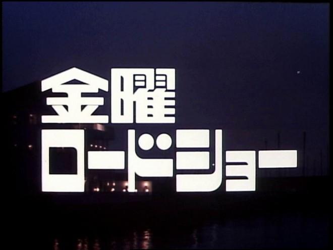 『金曜ロードショー』オープニングタイトル(1985年〜1997年) 画像提供/日本テレビ