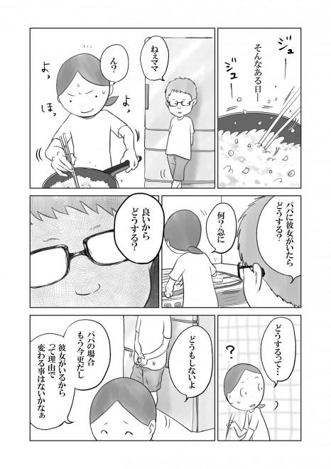 (C)うえみあゆみ