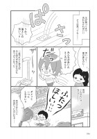漫画『几帳面だと思っていたら心の病気になっていました』(KADOKAWA)