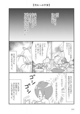 漫画『几帳面だと思っていたら心の病気になっていました』(KADOKAWA)「汚れへの不安」より