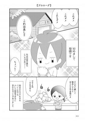 漫画『几帳面だと思っていたら心の病気になっていました』(KADOKAWA)「プロローグ」より