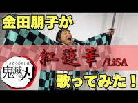 声優の実力を発揮した(?)金田朋子のYouTube動画