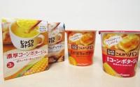 主力のコーンスープ商品