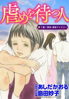 『虐めを待つ人』(C)あしだかおる、島田妙子/ぶんか社