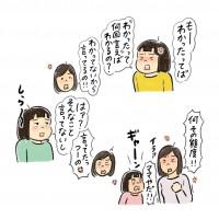 中間反抗期って?(1)