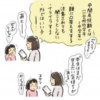 中間反抗期って?(3)